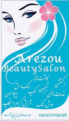 دوره-های-تکمیلی-آموزش-آرایشگری-زنانه-از-مبتدی-تا-حرفه-ای
